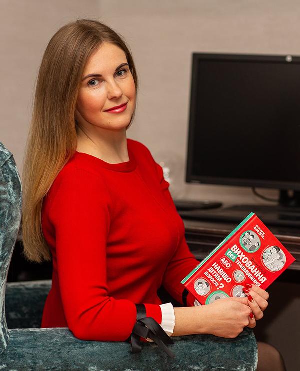 Герасимюк Мария Игоревна